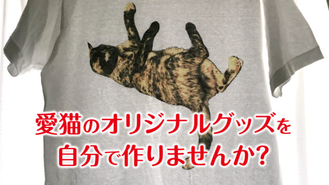猫のオリジナルグッズ