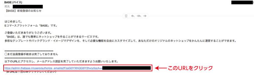 BASE ベイス メールアドレス 認証