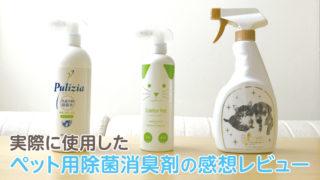 ペット用除菌消臭剤