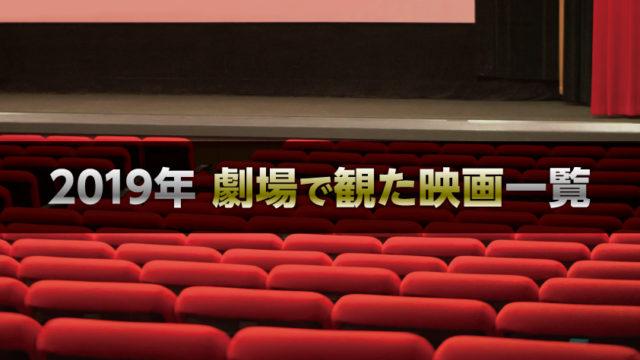 2019年劇場で観た映画
